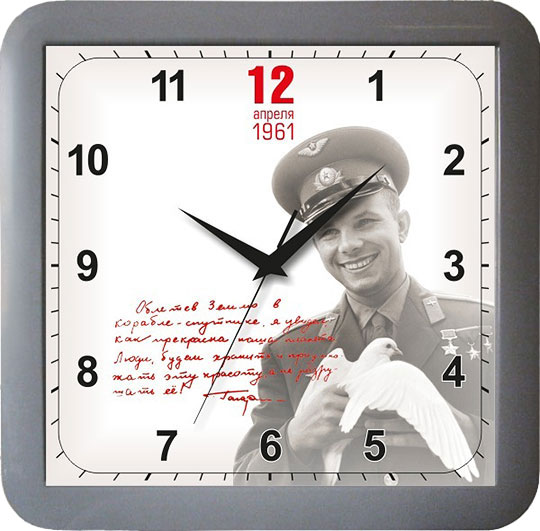 Настенные часы Салют P-A5-419-GAGARIN-1