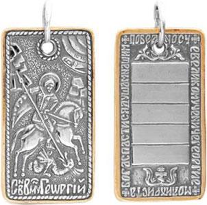 Крестики и иконки Национальное Достояние 530618-1-nd крестики и иконки национальное достояние 5307788 1 nd