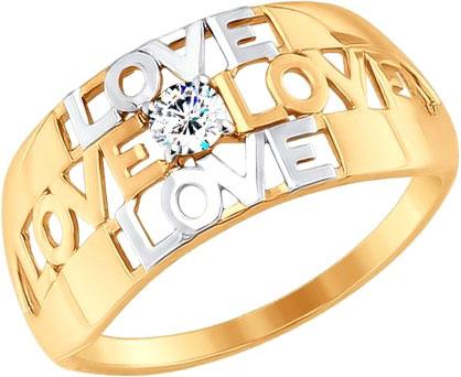 Кольца SOKOLOV 017565_s