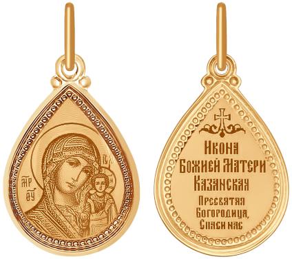 Крестики и иконки SOKOLOV 101012_s кулон ладанка эстет золотой кулон икона божьей матери с куб циркониями est01п162050z
