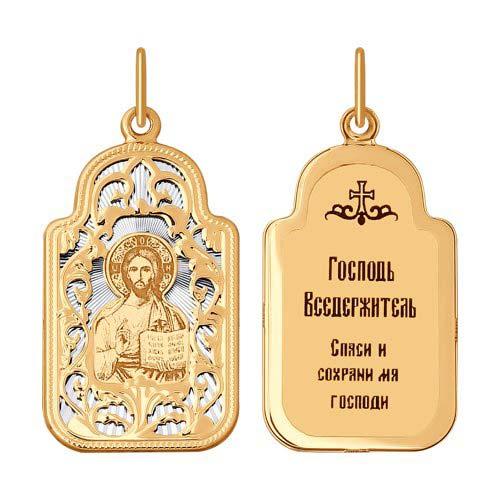Крестики и иконки SOKOLOV 103985_s