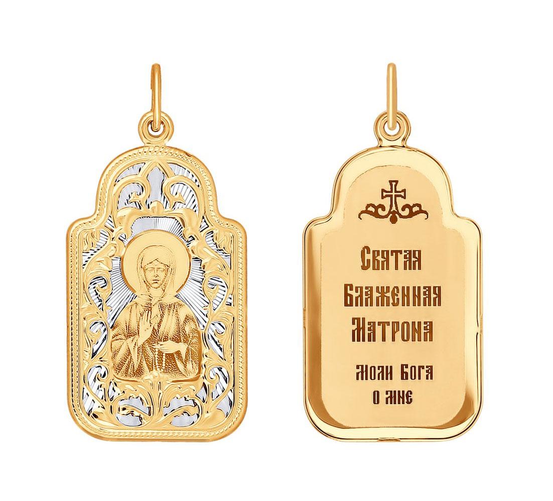 Крестики и иконки SOKOLOV 104093_s