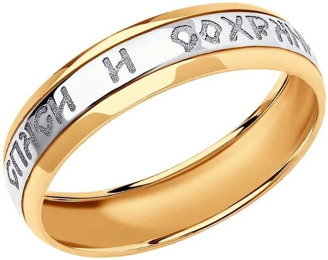 Кольца SOKOLOV 110211_s обручальное кольцо korloff золотое обручальное кольцо 3361445 15