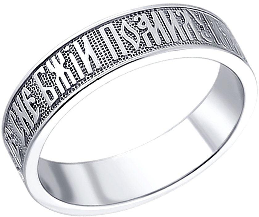 Кольца SOKOLOV 94110008_s