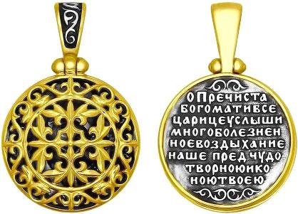 Кулоны, подвески, медальоны SOKOLOV 95030161_s