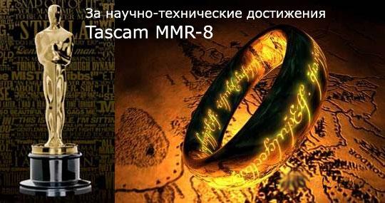 Премию Оскар за научно-технические достижения получил аудио даббер Tascam MMR-8 для дублирования художественных фильмов