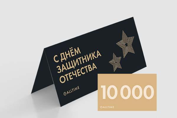 Мужские часы Подарочные сертификаты certificate10000-23