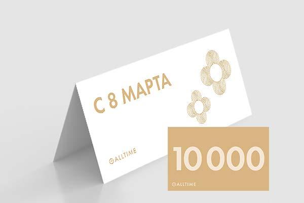 Мужские часы Подарочные сертификаты certificate10000-8M