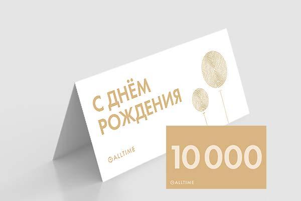 Мужские часы Подарочные сертификаты certificate10000-DR