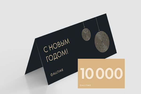 Мужские часы Подарочные сертификаты certificate10000-NY