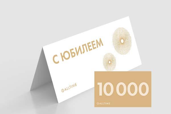 Мужские часы Подарочные сертификаты certificate10000-UB