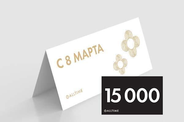 Мужские часы Подарочные сертификаты certificate15000-8M