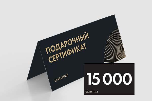 Мужские часы Подарочные сертификаты certificate15000