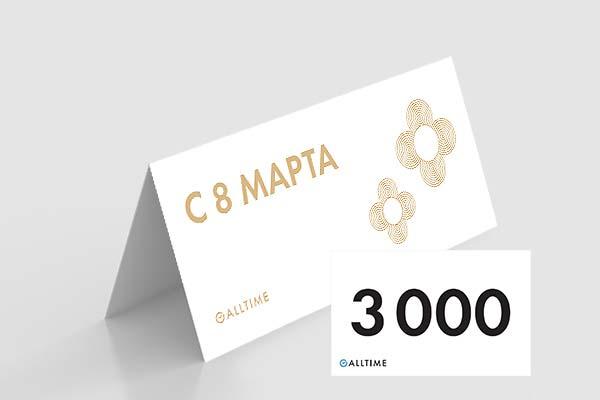 Мужские часы Подарочные сертификаты certificate3000-8M