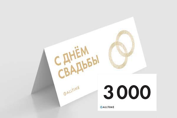 Мужские часы Подарочные сертификаты certificate3000-WED