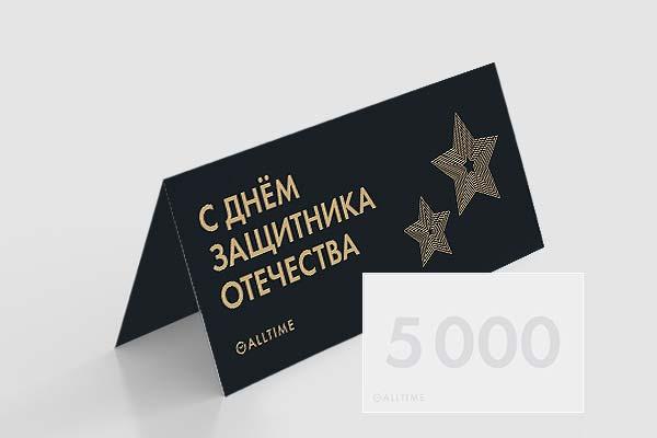 Мужские часы Подарочные сертификаты certificate5000-23