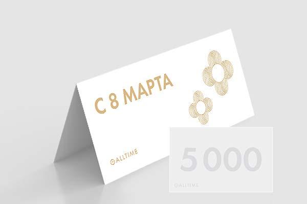 Мужские часы Подарочные сертификаты certificate5000-8M