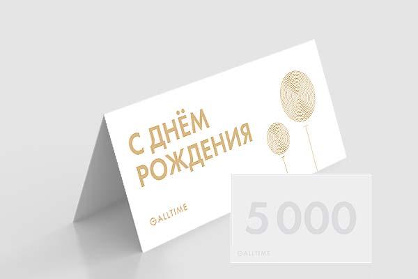 Мужские часы Подарочные сертификаты certificate5000-DR