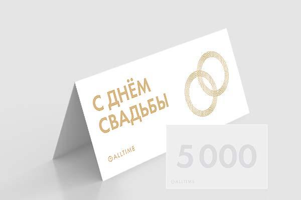 Мужские часы Подарочные сертификаты certificate5000-WED