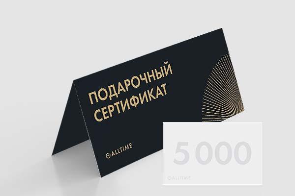 Мужские часы Подарочные сертификаты certificate5000