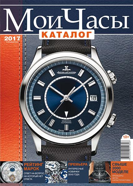 Каталоги часов наручных купить браслет для часов с керамикой
