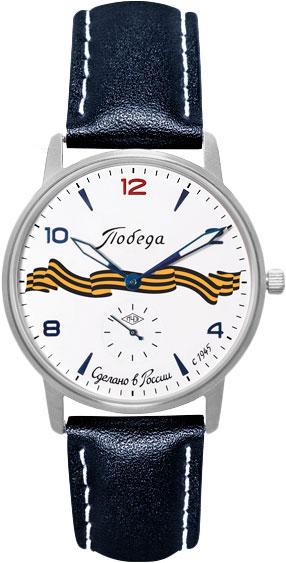 Мужские часы Победа PW-03-62-10-0036