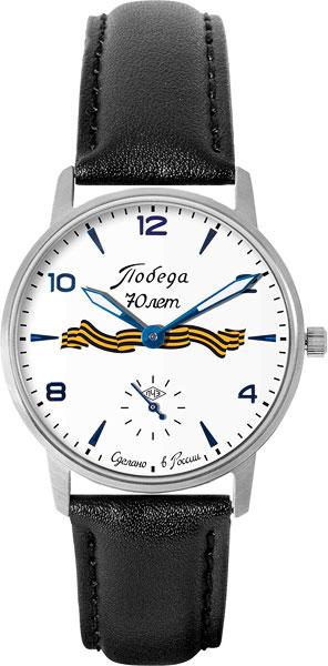 Мужские часы Победа PW-03-62-10-0046