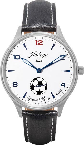 Мужские часы Победа PW-04-62-10-0011 обложки пластиковые кожа a4 0 18 мм желтый 100 шт