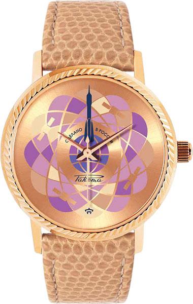 Женские часы Ракета W-15-50-10-0171