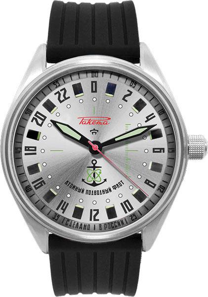 Мужские часы Ракета W-45-17-20-0167