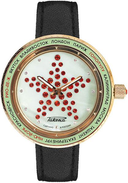Женские часы Ракета W-70-16-10-0044 автомат механический с игрушками