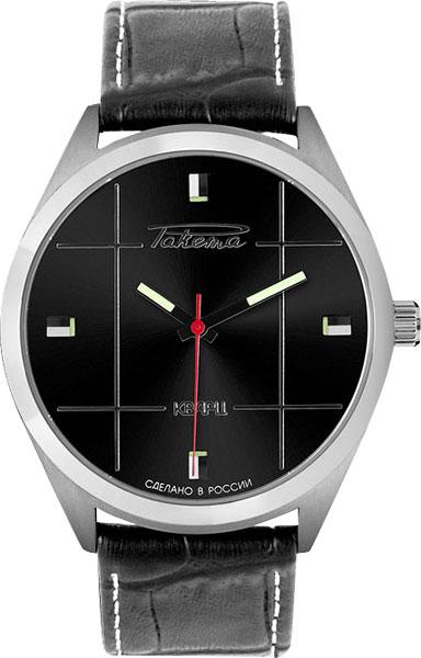 лучшая цена Мужские часы Ракета W-80-50-10-0100