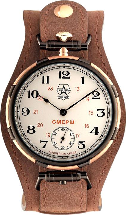 Мужские часы Спецназ C9453383-3603