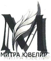 Митра Ювелир