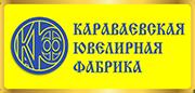 Караваевская Ювелирная Фабрика